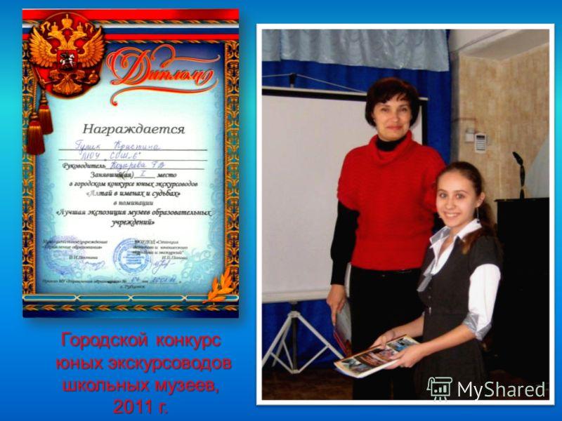 Городской конкурс юных экскурсоводов юных экскурсоводов школьных музеев, 2011 г.