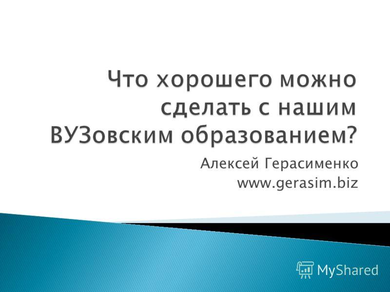 Алексей Герасименко www.gerasim.biz