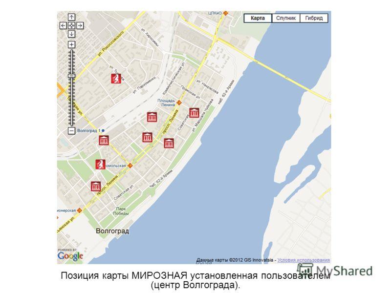 Позиция карты МИРОЗНАЯ установленная пользователем (центр Волгограда).