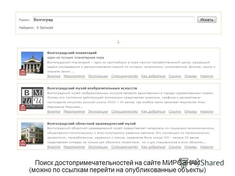Поиск достопримечательностей на сайте МИРОЗНАЙ (можно по ссылкам перейти на опубликованные объекты)