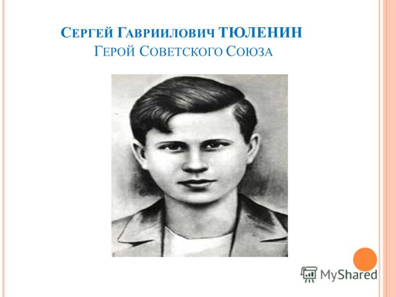 С ЕРГЕЙ Г АВРИИЛОВИЧ ТЮЛЕНИН Г ЕРОЙ С ОВЕТСКОГО С ОЮЗА