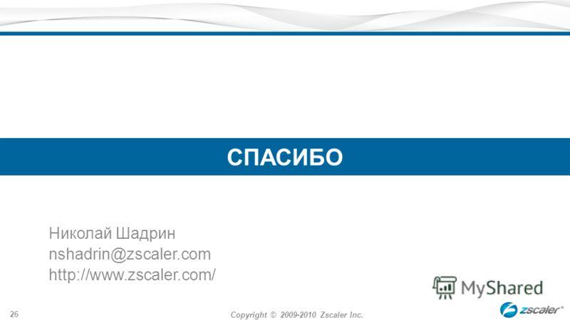 Copyright © 2009-2010 Zscaler Inc. 26 СПАСИБО Николай Шадрин nshadrin@zscaler.com http://www.zscaler.com/