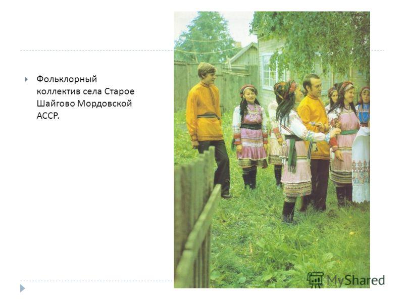 Фольклорный коллектив села Старое Шайгово Мордовской АССР.