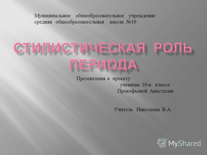 Презентация к проекту ученицы 10- в класса Прокофьевой Анастасии Учитель Николаева В. А. Муниципальное общеобразовательное учреждение средняя общеобразовательная школа 10