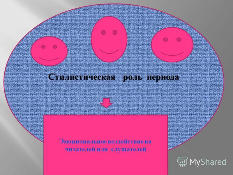 Cтилистическая роль периода Эмоциональное воздействие на читателей или слушателей
