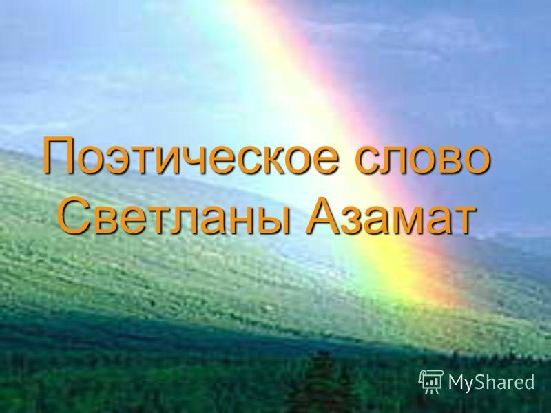 Поэтическое слово Светланы Азамат