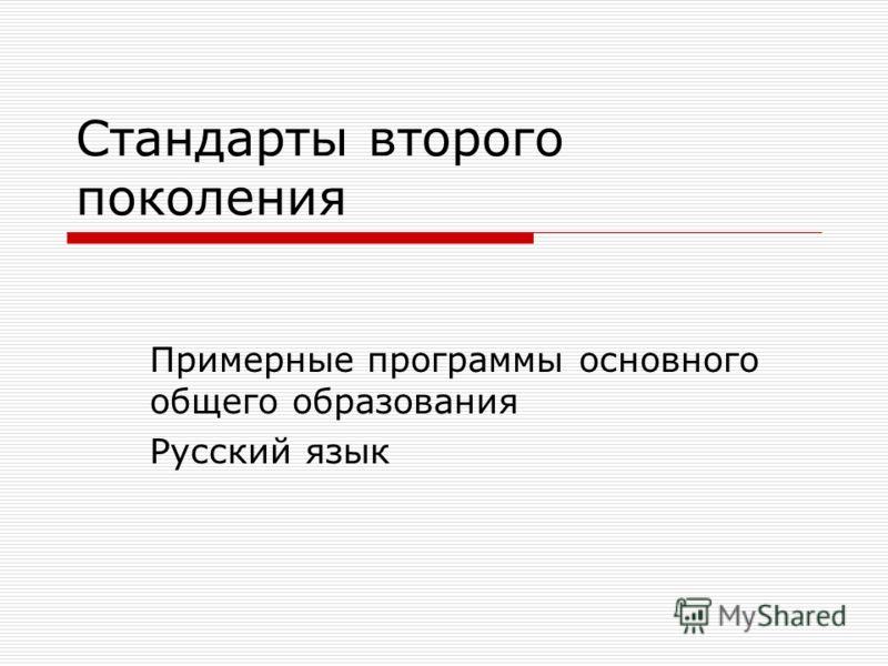 Стандарты второго поколения Примерные программы основного общего образования Русский язык