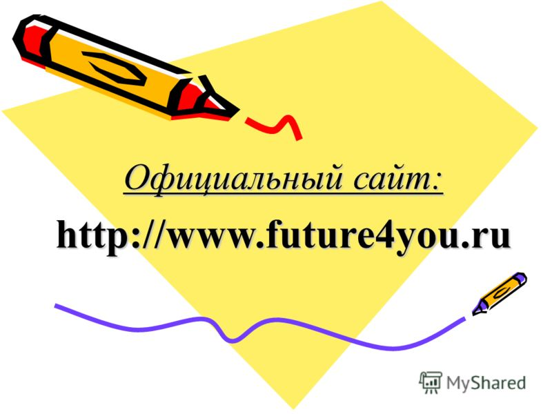 Официальный сайт: http://www.future4you.ru