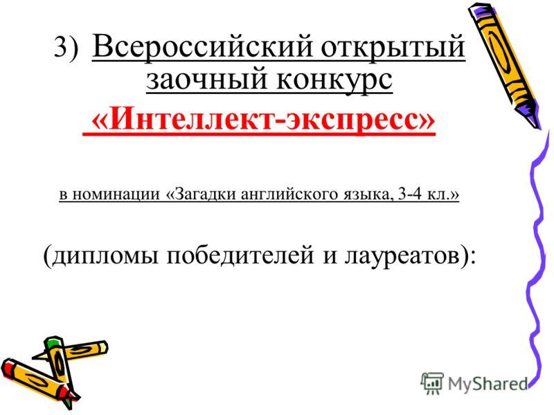3) Всероссийский открытый заочный конкурс «Интеллект-экспресс» в номинации «Загадки английского языка, 3-4 кл.» (дипломы победителей и лауреатов):
