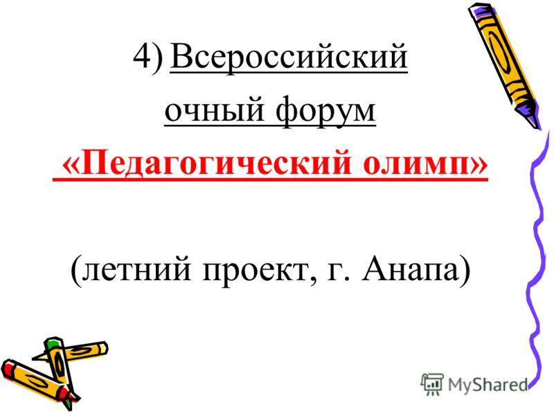 4)Всероссийский очный форум «Педагогический олимп» (летний проект, г. Анапа)