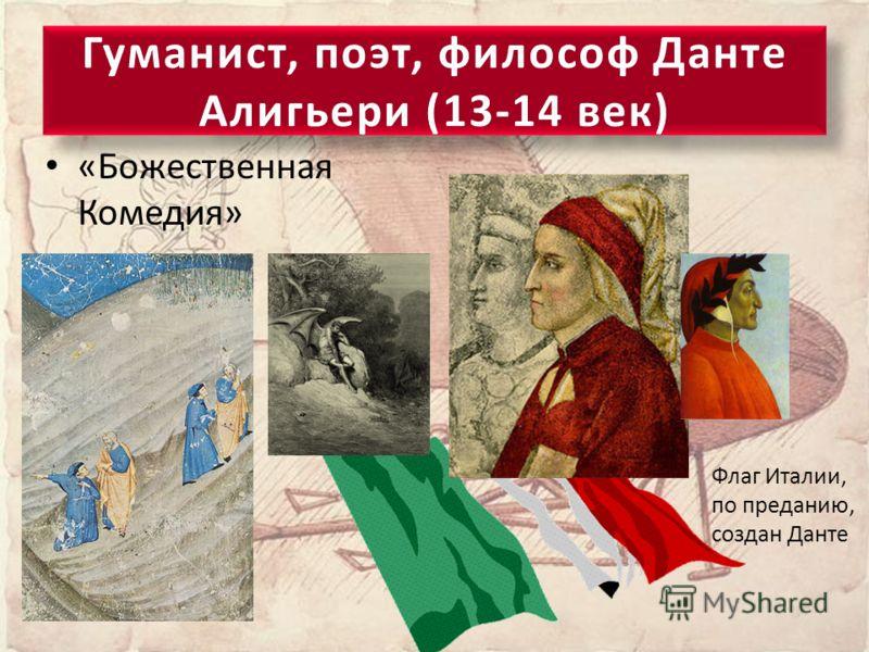 «Божественная Комедия» Флаг Италии, по преданию, создан Данте