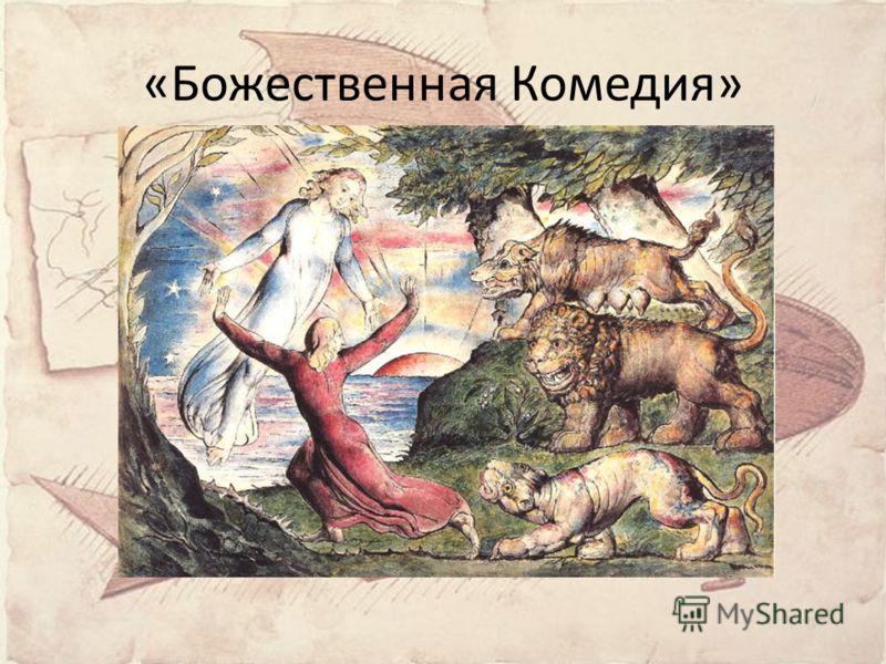 «Божественная Комедия»
