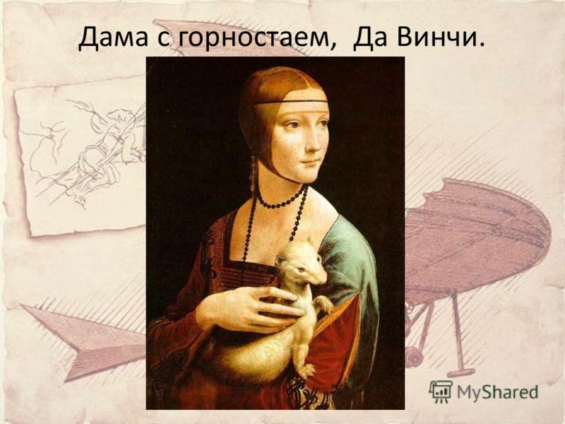 Дама с горностаем, Да Винчи.