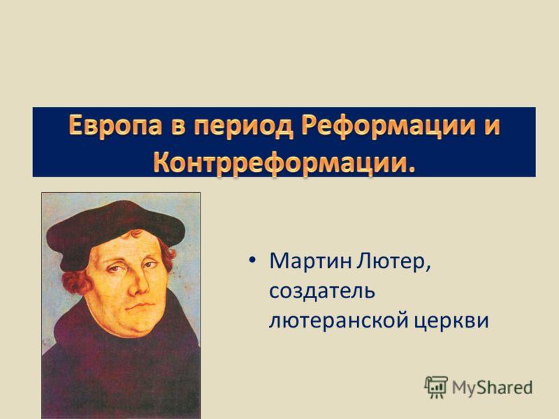 Мартин Лютер, создатель лютеранской церкви