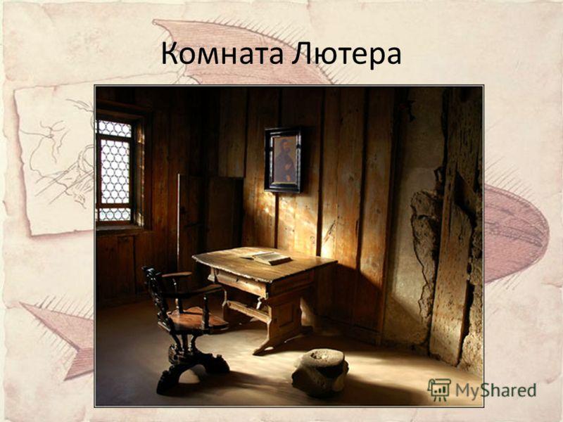 Комната Лютера
