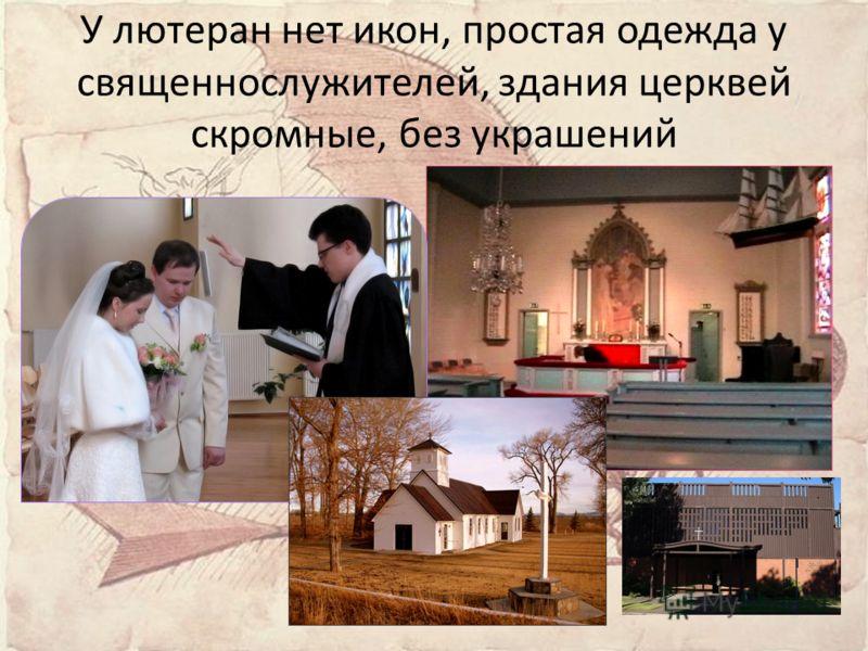 У лютеран нет икон, простая одежда у священнослужителей, здания церквей скромные, без украшений