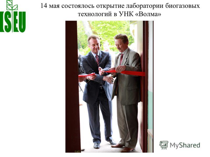 14 мая состоялось открытие лаборатории биогазовых технологий в УНК «Волма»