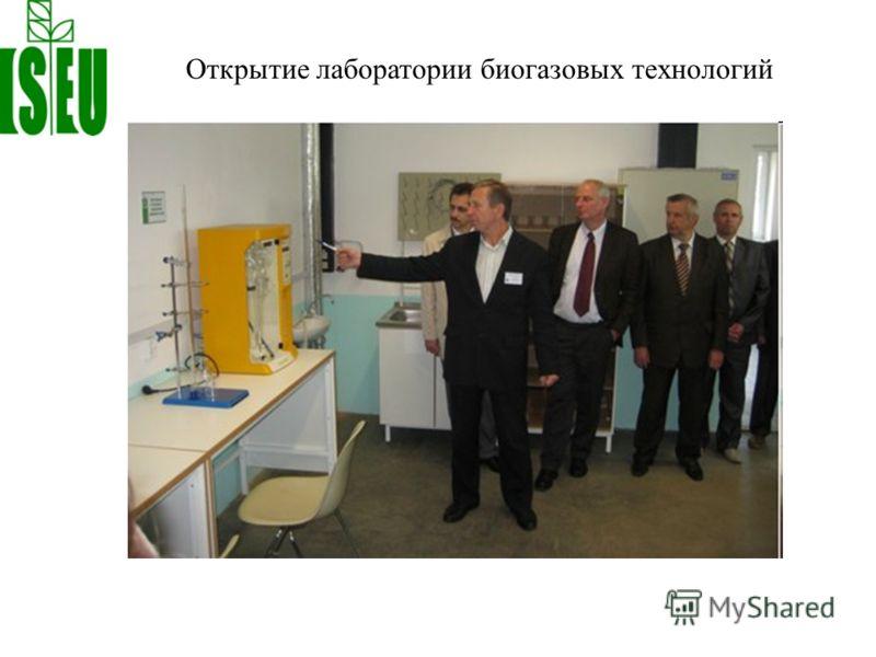 Открытие лаборатории биогазовых технологий