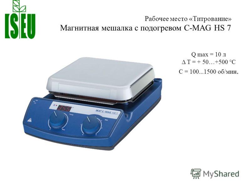 Рабочее место «Титрование» Магнитная мешалка с подогревом С-MAG HS 7 Q max = 10 л Δ T = + 50…+500 °С C = 100...1500 об/мин.