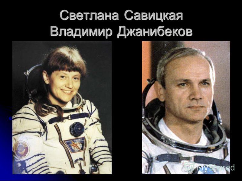 Светлана Савицкая Владимир Джанибеков