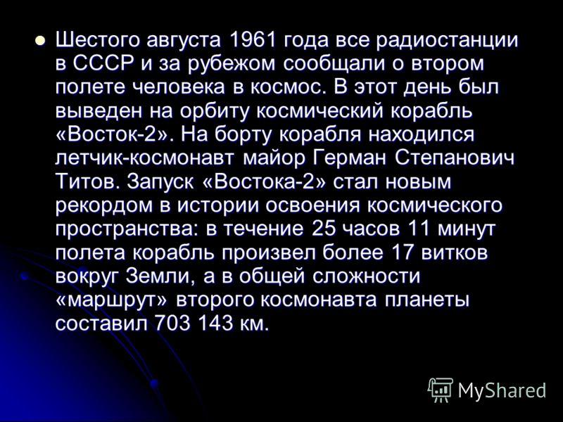 Шестого августа 1961 года все радиостанции в СССР и за рубежом сообщали о втором полете человека в космос. В этот день был выведен на орбиту космический корабль «Восток-2». На борту корабля находился летчик-космонавт майор Герман Степанович Титов. За