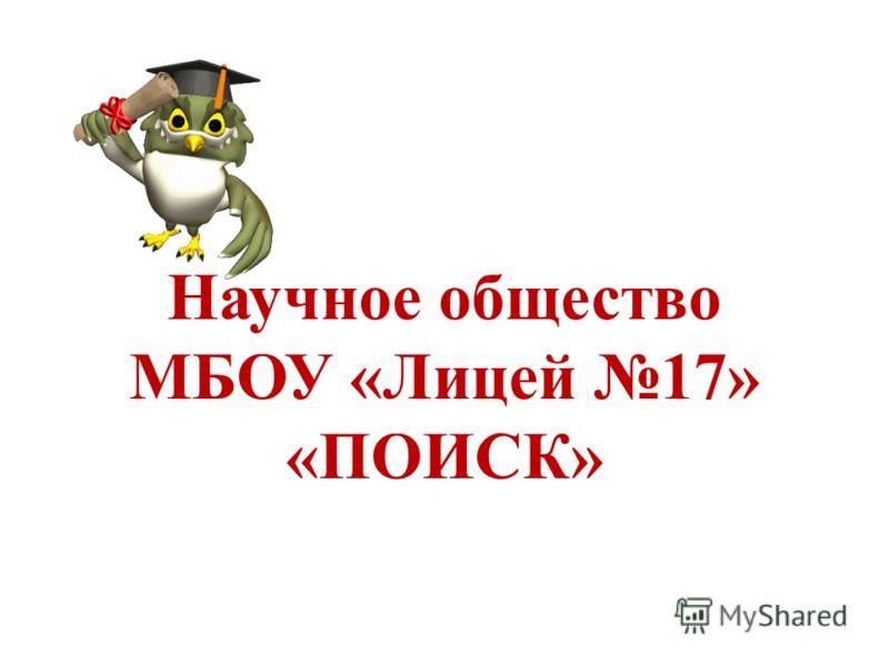 Научное общество МБОУ «Лицей 17» «ПОИСК»