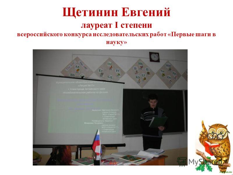 Щетинин Евгений лауреат I степени всероссийского конкурса исследовательских работ «Первые шаги в науку»
