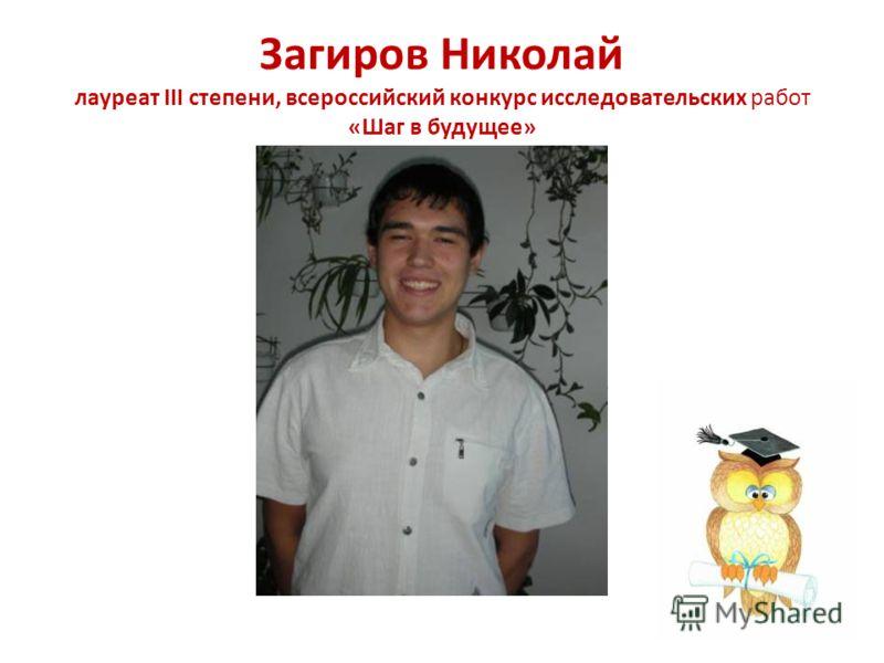 Загиров Николай лауреат III степени, всероссийский конкурс исследовательских работ «Шаг в будущее»