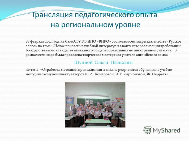 Трансляция педагогического опыта на региональном уровне 28 февраля 2012 года на базе АОУ ВО ДПО «ВИРО» состоялся семинар издательства «Русское слово» по теме: «Новое поколение учебной литературы в контексте реализации требований Государственного стан
