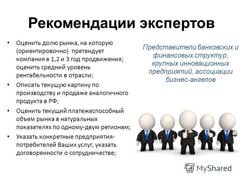 Рекомендации экспертов Оценить долю рынка, на которую (ориентировочно) претендует компания в 1,2 и 3 год продвижения; оценить средний уровень рентабельности в отрасли; Описать текущую картину по производству и продаже аналогичного продукта в РФ; Оцен