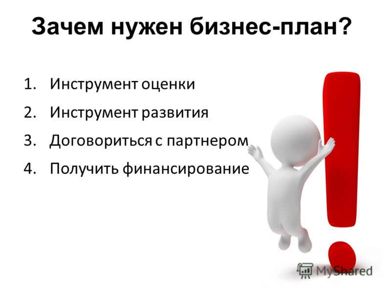 1.Инструмент оценки 2.Инструмент развития 3.Договориться с партнером 4.Получить финансирование Зачем нужен бизнес-план?