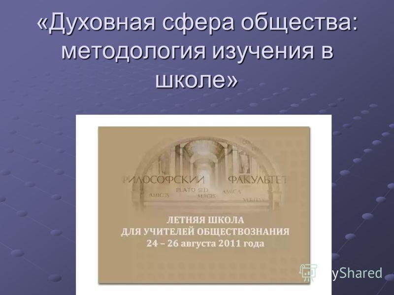 «Духовная сфера общества: методология изучения в школе»