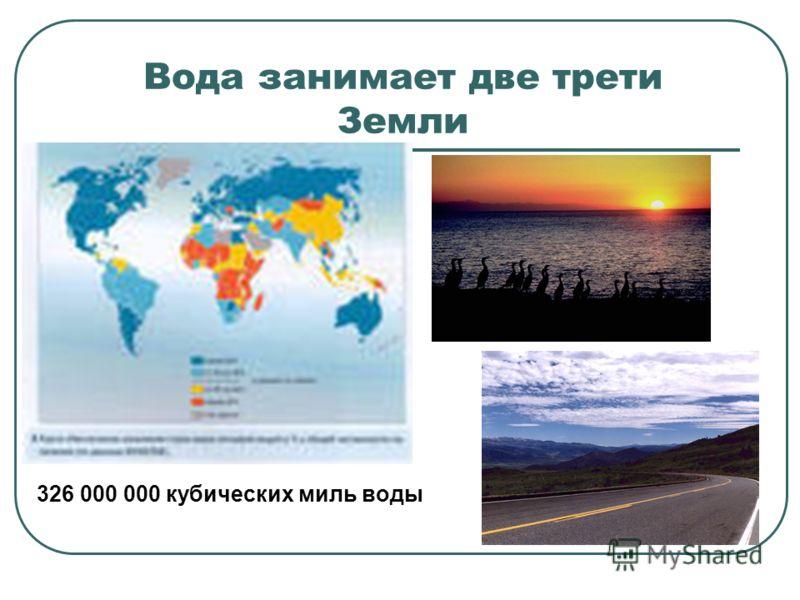 Вода занимает две трети Земли 326 000 000 кубических миль воды
