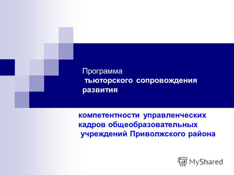 Программа тьюторского сопровождения развития компетентности управленческих кадров общеобразовательных учреждений Приволжского района