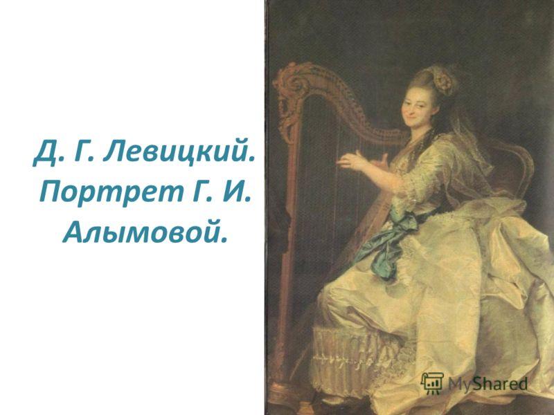 Д. Г. Левицкий. Портрет Г. И. Алымовой.