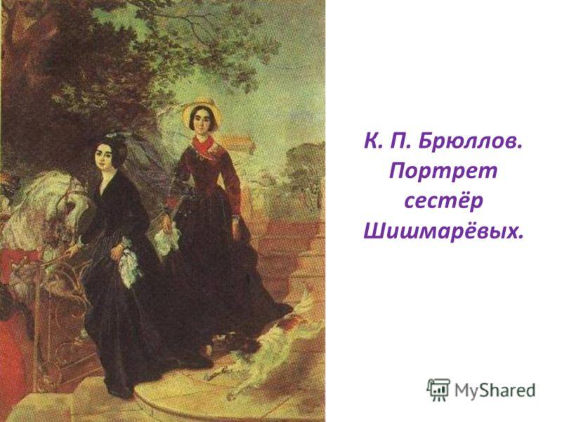 К. П. Брюллов. Портрет сестёр Шишмарёвых.
