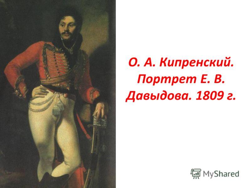 О. А. Кипренский. Портрет Е. В. Давыдова. 1809 г.