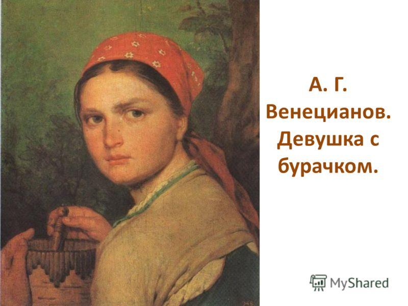 А. Г. Венецианов. Девушка с бурачком.