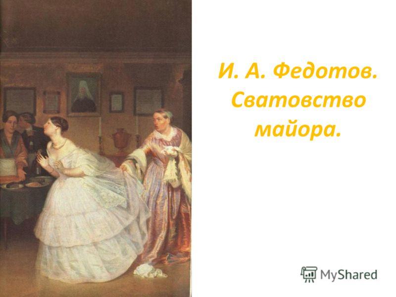 И. А. Федотов. Сватовство майора.