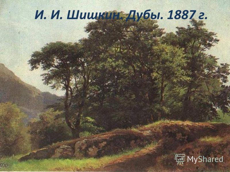 И. И. Шишкин. Дубы. 1887 г.