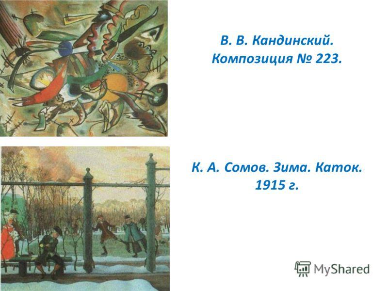 В. В. Кандинский. Композиция 223. К. А. Сомов. Зима. Каток. 1915 г.