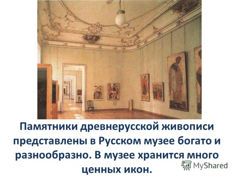 Памятники древнерусской живописи представлены в Русском музее богато и разнообразно. В музее хранится много ценных икон.