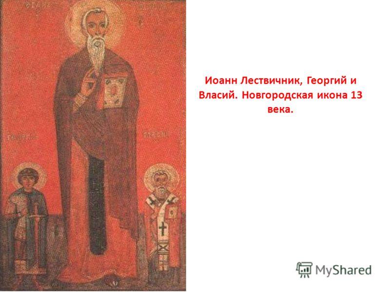 Иоанн Лествичник, Георгий и Власий. Новгородская икона 13 века.