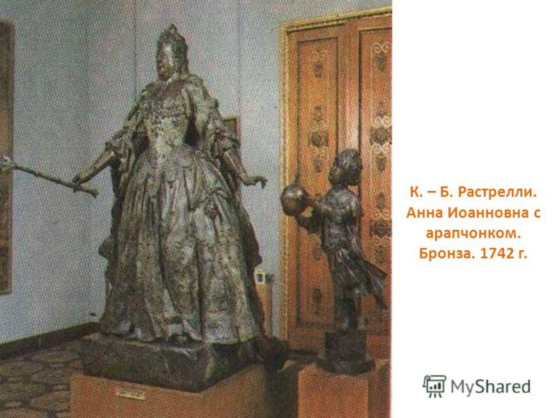 К. – Б. Растрелли. Анна Иоанновна с арапчонком. Бронза. 1742 г.