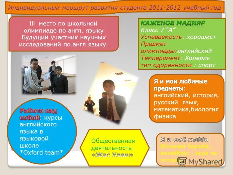 Индивидуальный маршрут развития студента 2011-2012 учебный год lll место по школьной олимпиаде по англ. языку Будущий участник научных исследований по англ языку.