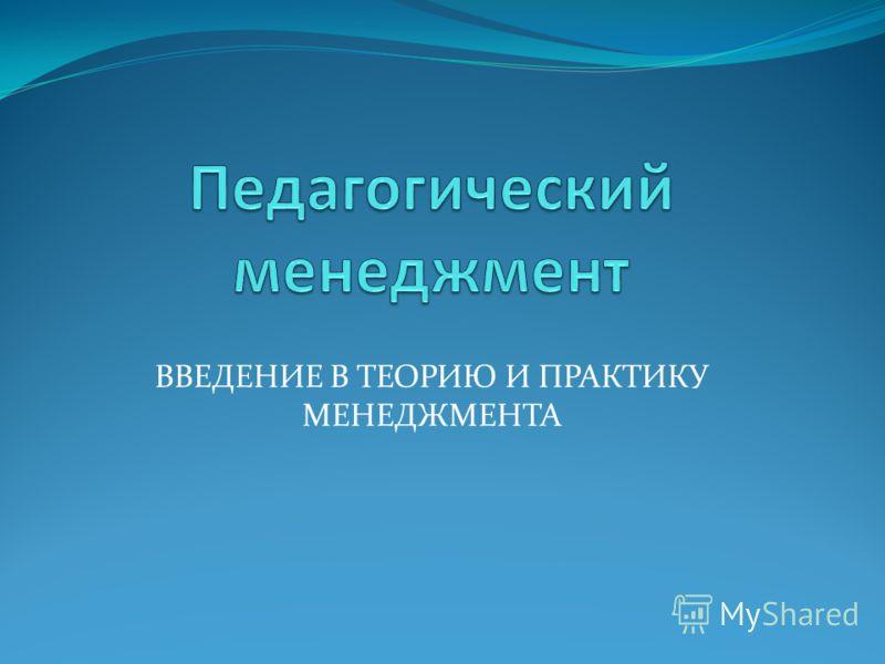 ВВЕДЕНИЕ В ТЕОРИЮ И ПРАКТИКУ МЕНЕДЖМЕНТА