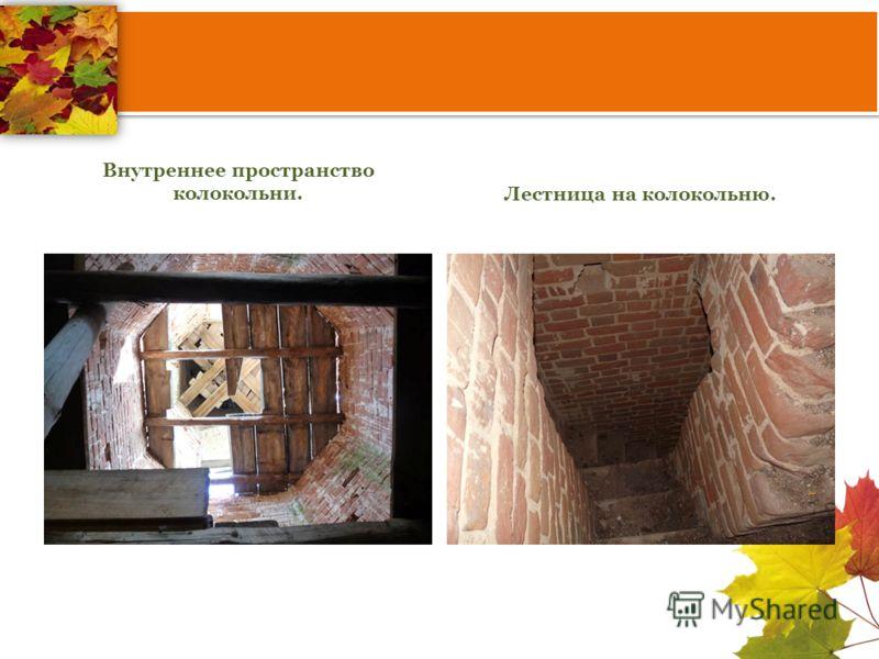 Внутреннее пространство колокольни.Лестница на колокольню.