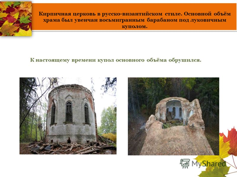 Кирпичная церковь в русско-византийском стиле. Основной объём храма был увенчан восьмигранным барабаном под луковичным куполом. К настоящему времени купол основного объёма обрушился.
