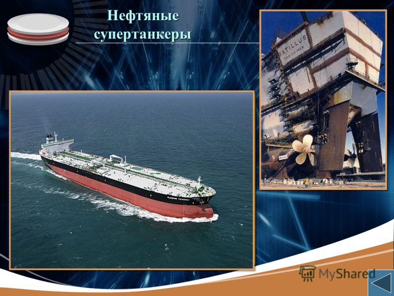 LOGO Нефтяные супертанкеры