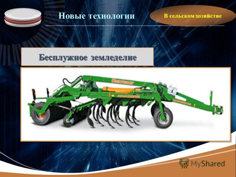 LOGO В сельском хозяйстве Бесплужное земледелие Новые технологии